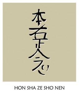 Hon Sha Ze ZHO Nan, reiki distance healing symbol